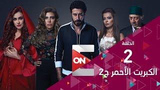 مسلسل الكبريت الأحمر الجزء الثاني - الحلقه الثانية - (Elkabret Elahmar 2 (Episode 2