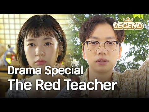 Xxx Mp4 The Red Teacher 빨간 선생님 2016 Drama Special ENG 2016 11 04 3gp Sex