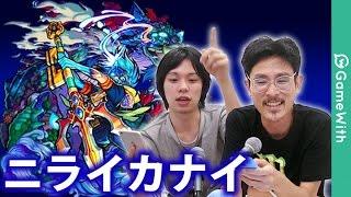 【モンスト】ニライカナイ攻略!運枠はあのXモンスター!【GameWith】