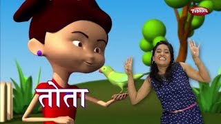 Parrot Song For Babies | Hindi Rhymes Children With Actions | तोता हिंदी बालगीत | Baby Rhymes Hindi