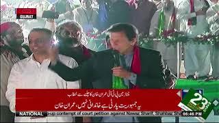 Imran Khan addresses Gujrat Jalsa | 24 News HD