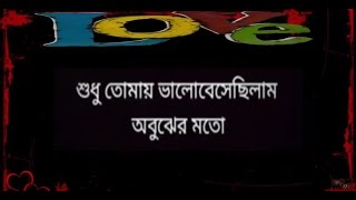 Valobashar Golpo  ভালবাসার গল্প  ❤ Bangla Love Story  ❤ LoveStory ValobasharGolpo