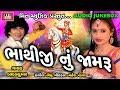 Bathiji Nu Jhamru Badal Kumar Mahesh Pandya