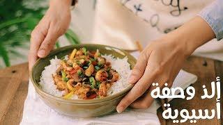 دجاج بالكاجو وصلصة الصويا اللذيذة | Cashew Chicken