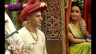 Peshwa Bajirao 15th July 2017 Ep 126 - Bajirao Meets Kashibai | Latest News