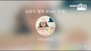 [everysing] 심상치 않아 (Feat. 주영)