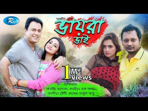 Vaira Vai | JAHID HASAN | Orsha | Tania Brishty | Rashed Mamun Opu | Bangla Natok 2017 | Rtv