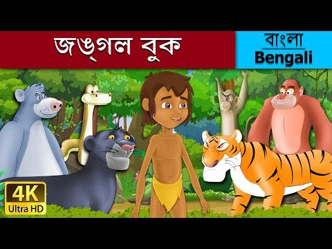 Xxx Mp4 বনের বই Jungle Book In Bengali Bangla Cartoon Bengali Fairy Tales 3gp Sex