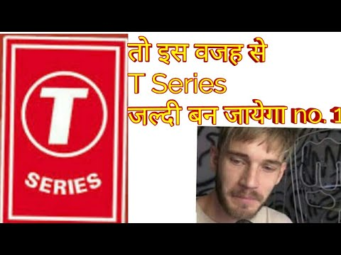 T Series बनने वाला है नंबर 1 YouTube's channel