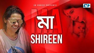 Maa | Shireen Jawad |  Avraal Sahir | Gaanwali | Bangla New Music Video 2017 | FULL HD
