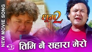 Dhoom 2 New  Movie Song : Timi Nai Sahara Mero ..Ft. Jaya Kisan Basnet( Sad Song )2017 /2074