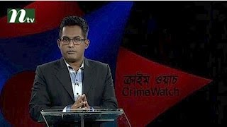 Crime watch (ক্রাইম ওয়াচ) | Episode 271
