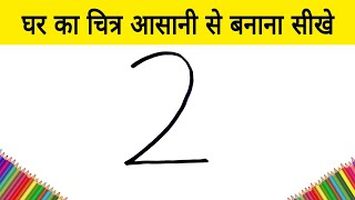 घर का चित्र आसानी से बनाना सीखे - How to draw House Step by step learning drawing for kids