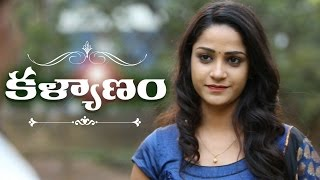Kalyanam Telugu Short Film 2017 || Directed By Rajesh Bollu