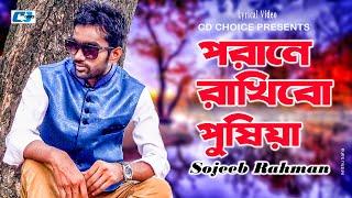 Porane Rakhibo Pushiya | Sojeeb Rahman | Lyrical Video | Sojeeb Rahman Hit Song