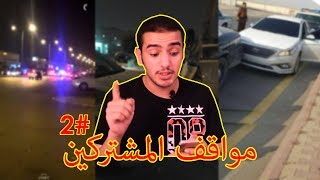 فحطت قدام الدوريه !! - الدوريات داهمت مزرعتنا !!!