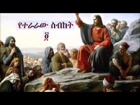 Deacon Ashenafi Mekonnen Yeterarew Sebket Part 4 የተራራው ስብከት ክፍል 4