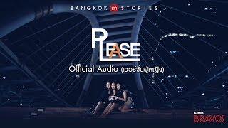 Please : Ost.Bangkok รัก Stories ตอน Please [Official Audio]
