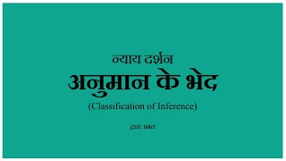 #34.न्याय दर्शन: अनुमान के भेद||Classification of Inference||UPSC Philosophy