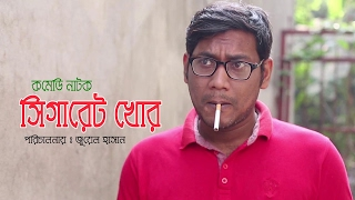 Cigarette Khor | সিগারেট খোর | Bangla Natok 2017 | Ft Seljuk, Samia & Mahbub Shahin | Juel Hasan