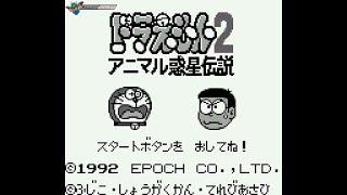 Doraemon 2: Animal Planet (1992, Gameboy) - 1 of 2: Full Longplay [720p]