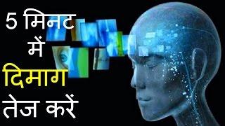 5 मिनट में दिमाग तेज करें - Improve Memory Brain Power - Dimag Tej Karne Ke Tarike