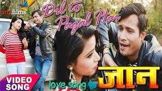 हर आशिक़ के दिल को छूने वाला Superhit Love Song - जहिया से देखनी तोहके प्यार हो गईल - Tohara Pyaar Me