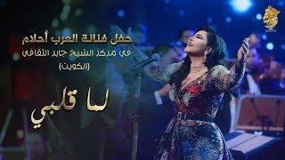 Ahlam - Lema Qalbi (Live in Kuwait) | 2017 | (أحلام - لما قلبي (حفله الكويت