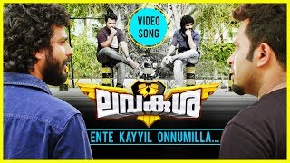 LavaKusha Ente Kayyil Onnumilla Official Video Song   Aju Varghese   Neeraj Madhav   RJ Creations
