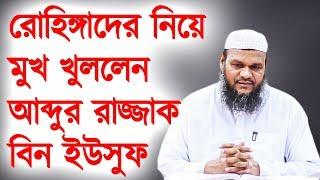 Rohingya  Der Niye Mukh Khullen Abdur Razzak Bin Yousuf ► New Islamic Bangla Lecture