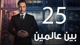 Bein 3almeen  Episode 25 | مسلسل بين عالمين - الحلقة الخامسة و العشرون