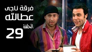 مسلسل فرقة ناجي عطا الله الحلقة | 29 | Nagy Attallah Squad Series