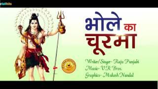 भोले का चूरमा Bhole Ka Churma । Raju Punjabi, VR Bros. Shiv Bhajan | Funjuice4all