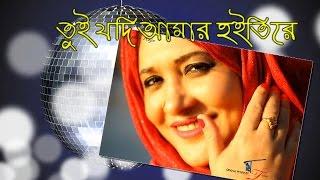 Tui Jodi Amar Hoiti Re Lyrical Video By Sufi-Folk Singer Sayera Reza