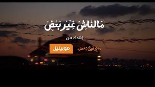 أغنية  موبينيل دايما مع بعض رمضان 2013 الكاملة Mobinil Ramadan 2013 Dayman Ma3 Ba3d Full Song HD