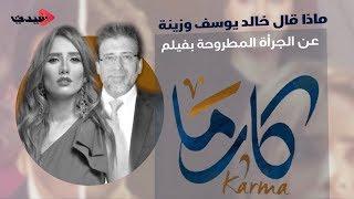 """ماذا قال خالد يوسف وزينة عن الجرأة في فيلم """"كارما""""؟"""