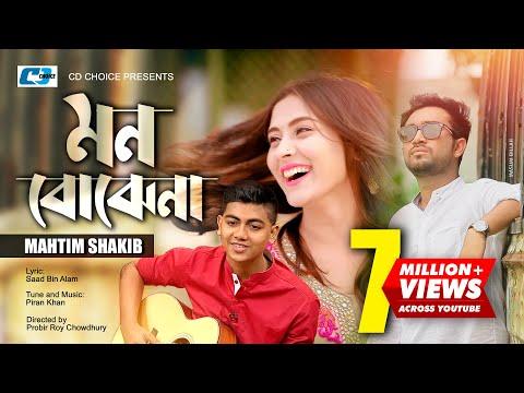 Xxx Mp4 Mon Bojhe Na Mahtim Sakib Mehazabien Jovan Piran Khan Bangla Song 2018 3gp Sex