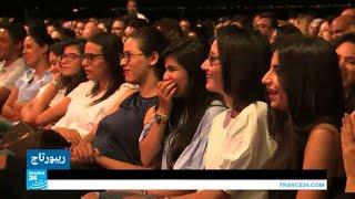 """تونس.. الدورة الثانية من مهرجان """"للضحك فقط"""" الدولي"""
