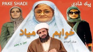 خوابم مياد با بازي رضا عطاران و اكبر عبدي  در ورژن آخوندي - funny and happy movies