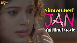 Simran Meri Jaan | New Release Movies | Dubbed Action Movies In Hindi Full | Action Movie
