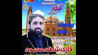 Shehr e Madina By Qari Shahid Mahmood New Naat Album 2015   Video Dailymotion