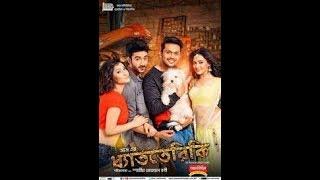 Detteriki bangla full movie ft by arefin shuvo, nusrat faria hd