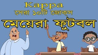 top 10 jokes    teacher vs student part-18   Bangla funny jokes 2018   kappa cartoon