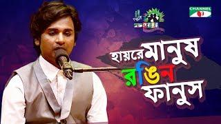 Hayre Manush Rongin Fanush | Nannu | Shera Kontho 2017 | Piano Round | Channel i TV