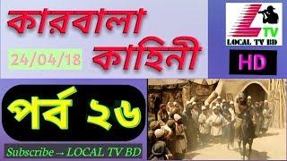 Karbala Kahini Bangla Episode 26 | কারবালা কাহিনী বাংলা পর্ব ২৬ | SATV Program | karbala Part 27 LTV