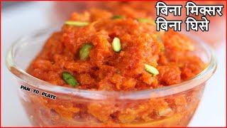 बिना गाजर पीसे बिना गाजर घिसे हलवा बनाइये ऐसे जिसे महीने भर खा सकें|गाजर हलवा - Easy Carrot Halwa