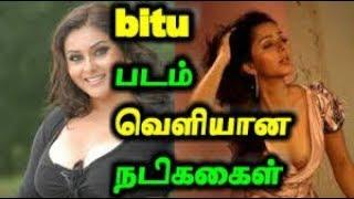 Bitu படம் வெளியான நடிகைகள்   Tamil Cinema News   Kollywood News   Tamil Cinema Seithigal
