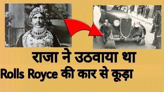 Raja Jai singh Alwar Rajisthan Revenge on Rolls Royce Full Story in hindi