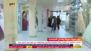 مكاتب للزواج لاول مرة في العراق مكتب للزواج تذهب وتختار من تتزوجها