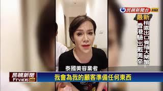 不只洗霸王頭?  台灣女再被爆按摩不付錢-民視新聞